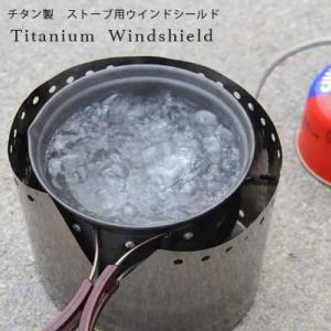 厚さは僅か0.03mm! ソロキャンプ必見「チタン製ストーブ用ウインドシールド」