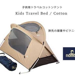 外遊び好きファミリーにオススメ「オランダ発 Kids Travel Bed コットンテント」