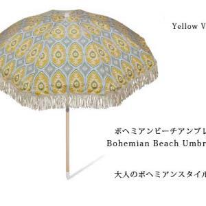 秋のBBQにオススメ 「大人のボヘミアンビーチパラソル Yellow」