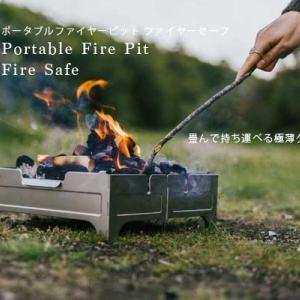 US発 極薄焚き火台 ポータブルファイヤーピット「Fire Safe」