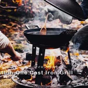 これ1つで様々なキャンプ料理に対応! 「All-in-One Cast Iron Grill」