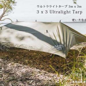 山好きの為のプロダクト 何十通りに設営できる「Ultralight スクエアタープ」