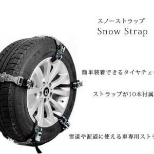 雪中キャンプやスノボーの際に便利 次世代タイヤチェーン「スノーストラップ」