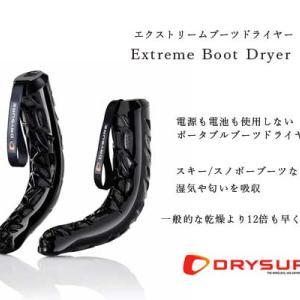 UK発  スノボーブーツを12倍早く乾燥「Extreme Boot Dryer」
