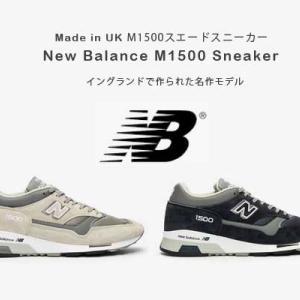 海外で人気の復刻モデル「New Balance 1500シリーズ スニーカー」