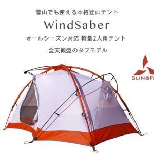 名作テントを手がけるデザイナーが設計「雪山でも使えるバックカントリーテント」
