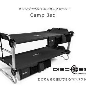 ファミリーキャンプに 家でも屋外でも使える「子供用ポータブル2段ベッド」