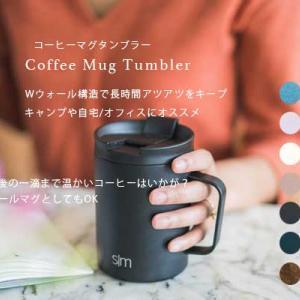 最後の一滴まで熱々のコーヒーが飲める「US発魔法瓶のようなマグカップ」