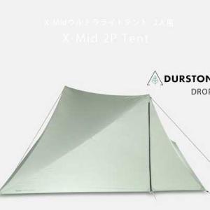 無機質でソリッド「カナダ発奇抜な2人用テント」