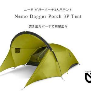 2020 NEMO新作 自転車も格納できる「Dagger Porch  3人用テント 」