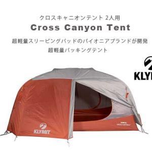 Klymit コンパクト設計「Cross Canyon 2人用テント」