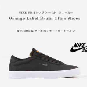 日本未発売 オレンジレーベル「Nike SB スニーカー」