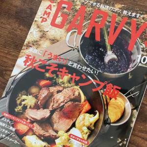 キャンプ雑誌 GARVY キャンプ料理スパイス特集に掲載