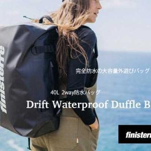 UKサーファーの為に生まれたブランド「完全防水外遊びバッグ」