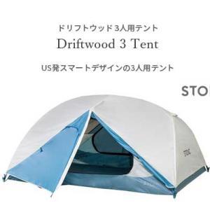 日本未発売 フェスにもオススメ 「Driftwood  3人用テント」