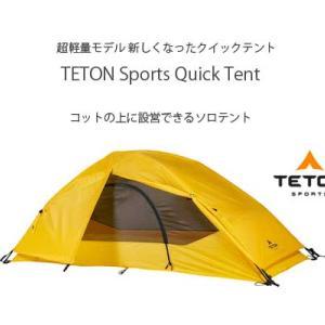 面倒くさがりでも大丈夫「即設営即寝できる秒速設営 Tetonテント」
