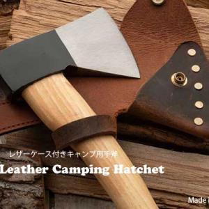 こだわりキャンプ道具「レザーケース付き手斧」