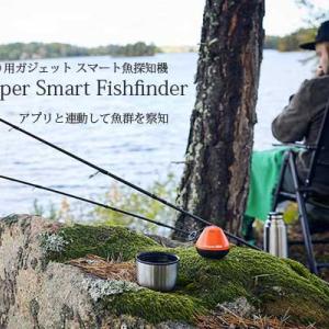 釣りがもっと楽しくなる スマホで魚群探知「釣り専用ガジェット」