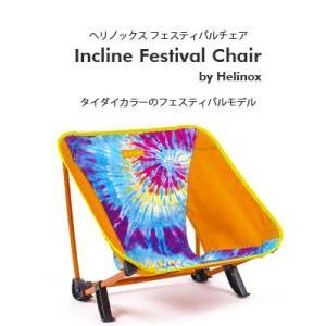 ド派手な日本未発売モデル 「Helinox フェスティバルチェア」