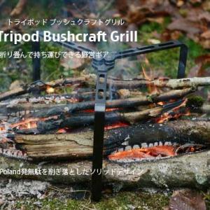 無駄を削ぎ落としたソリッドデザイン「Tripod Bushcraft グリル」