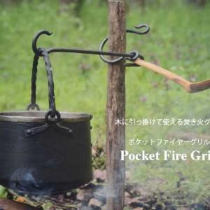 UK発 小型で軽量のマルチフックモデル「ポケットファイヤーグリル」