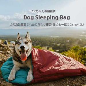 愛犬もキャンプへGO! カリフォルニア発「ワンちゃん専用寝袋」