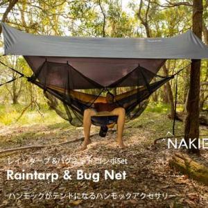オーストラリア発 ハンモックをテントのように使えるカスタムアクセサリー