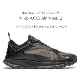 2ndモデル登場  海外モデル「Nike ACG  山歩きスニーカー」
