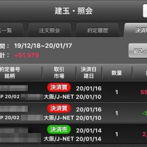 おかげさまで、3日だけで約5万円の利益となりました!すご!