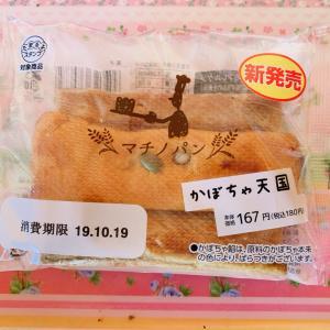 マチノパンかぼちゃ天国☆ローソン