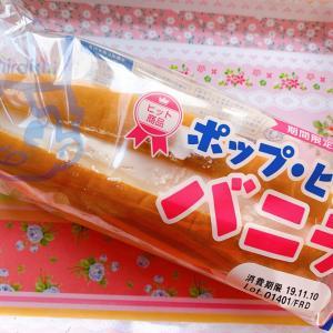 ポップヒットバニラ☆シライシパン