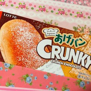 CRUNKYあげパン☆LOTTE