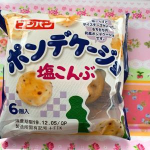 ポンデケージョ塩こんぶ☆フジパン