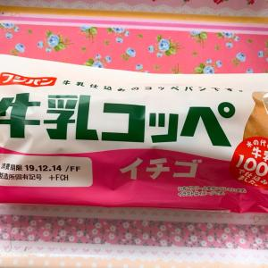 牛乳コッペ☆フジパン