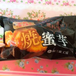 スプーンで食べる焼蜜芋☆和三盆工房