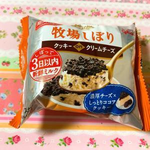 牧場しぼりクッキーonクリームチーズ☆グリコ