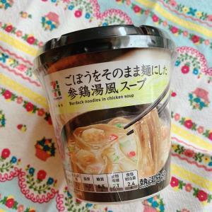 ごぼうをそのまま麺にした参鶏湯風スープ☆セブン&アイ