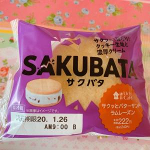 SAKUBATAラムレーズン☆ローソン