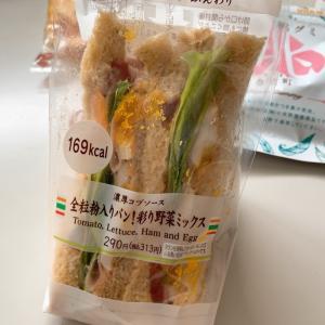 全粒粉入りパン!彩り野菜ミックス☆セブンイレブン