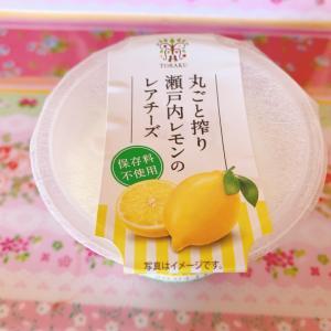 丸ごと搾り瀬戸内レモンのレアチーズ☆トーラク