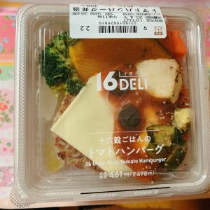 16DELI十六穀ごはんのトマトハンバーグ☆ローソン