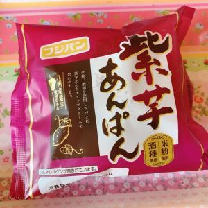 紫芋あんぱん☆フジパン