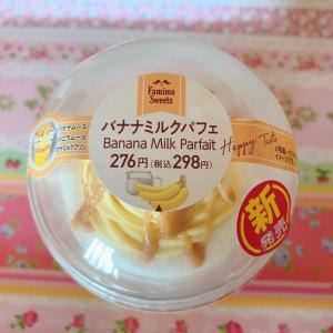 バナナミルクパフェ☆Family Mart