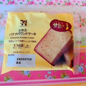 完熟王バナナパウンドケーキ☆セブンプレミアム