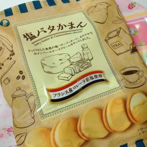 塩バタかまん☆宝製菓