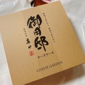 御用邸チーズケーキ☆CHEEZ GARDEN
