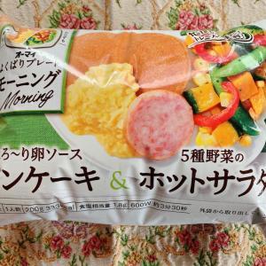 パンケーキ&ホットサラダ☆オーマイ