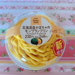 北海道かぼちゃのモンブランプリン☆Family Mart