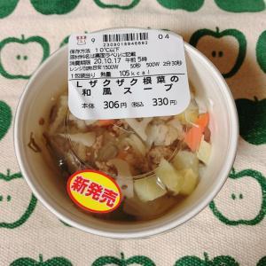 ザクザク根菜の和風スープ☆ローソン