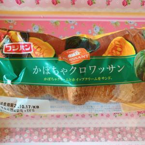 かぼちゃクロワッサン☆フジパン
